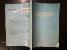 甘肃省中医药学会第五次会员代表大会甘肃省针灸学会第三次会员代表大会暨学术研讨会论文汇编