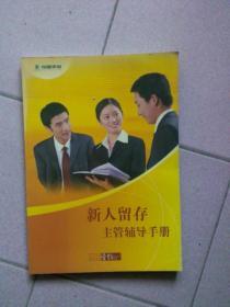 中国平安 新人留存主管辅导手册