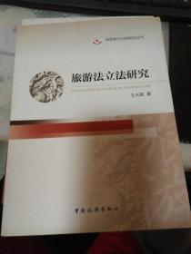 旅游法立法研究