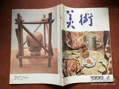 美术1989年第4期