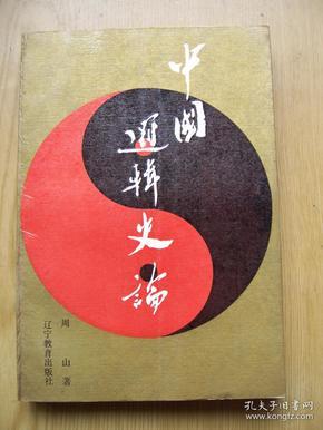 中国逻辑史论  (中国哲学家 周山  签名).大32开.【P--4】