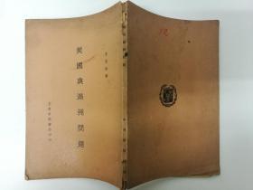 民國書 美國與滿洲問題 王光祈  中華書局(B5-01)