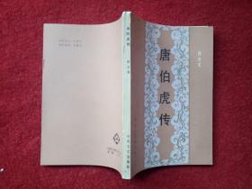 小说《唐伯虎传》薛允璜百花文艺出版社1987年5月1版1印好品