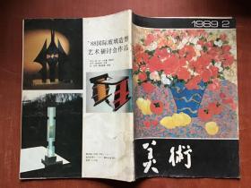 美术1989年第2期