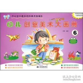 幼儿创意美术大画册 6 开心宝贝最实用的美术绘画本