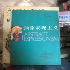 抽象表现主义:西方现代艺术流派书系