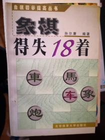 象棋得失18着【南车库】117