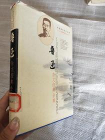 鲁迅杂文经典全集(精装本)