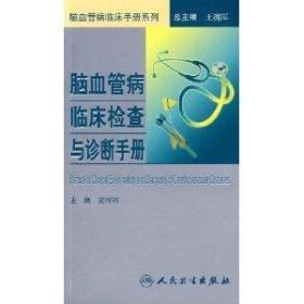 脑血管病临床手册·脑血管病临床检查与诊断手册
