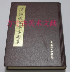 汉语古文字字形表  文史哲出版社1982年硬精装