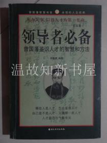 领导者必备:曾国藩鉴识人才的智慧与方法  (正版现货)
