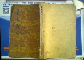 古文观止(下) 卷之七至卷十二,竖版繁体