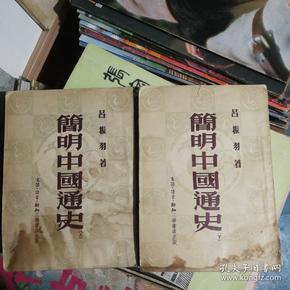 简明中国通史
