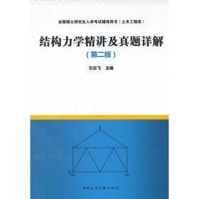 结构力学精讲及真题详解(第二版)