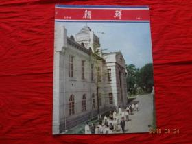 朝鲜画报 1972年第193期(8开画报,中文版,不缺页)