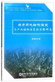 城市用地结构演变与产业结构演变的关联研究