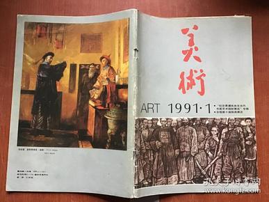 美术  1991年第1期