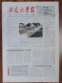 安徽大学报【第647期】
