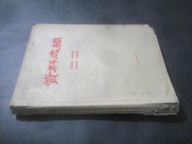 资料选编 1967年
