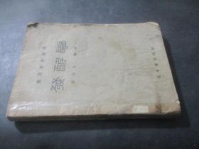 应用科学丛书 发酵学[全一册](民国32年初版)