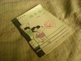 小学数学丛书--《一题多变》