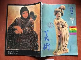 美术1992年第1期