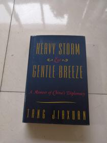 Strong Storm and Gentle Breeze(唐家璇签名版)外文原版