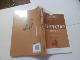 民商事审判实务教程(民事卷)【上】
