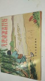 先把功课温习好 1956年连环画 彩色绘画封面封底 刘开申绘图