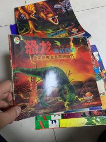 恐龙童话百科 飞翔的翼龙 恐龙祖先老鸟鳄的回忆 最后一只霸王龙 三册合售!