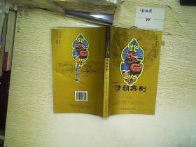 清朝典制  下册