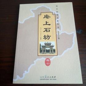 安丘历史文化丛书卷十:庵上石坊