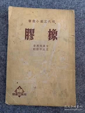 现代工业小丛书——橡胶