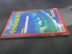 中国国家地理 2007.12