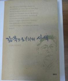 韩文图书(从监狱的思考)