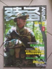 装备ARMS 2008年第2期 轻兵器 增刊