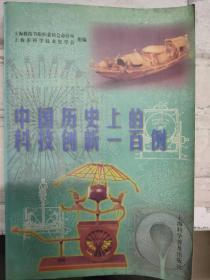 《中国历史上的科技创新一百例》