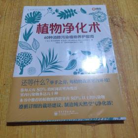 植物净化术