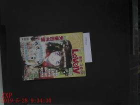 漫友 可爱100 2009.81期