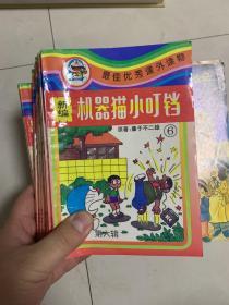 新编机器猫小叮当第六集【1---10】