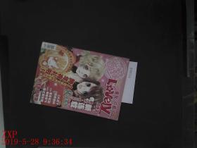 漫友 可爱100 2009.82期