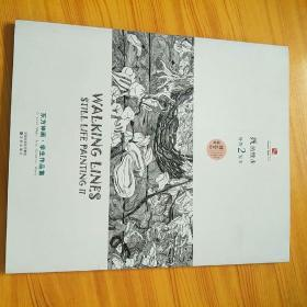 中国东方神画美术教育系列丛书 东方神画·学生作品集 线的散步:静物写生2