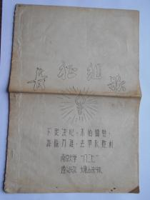 文革【长征组歌(油印本)】南京大学八二七