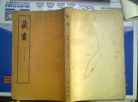 藏书第二册