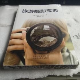 旅游摄影宝典