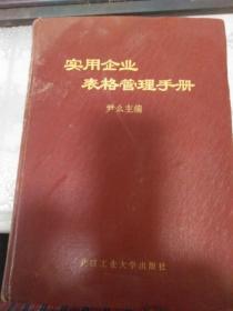实用企业表格管理手册