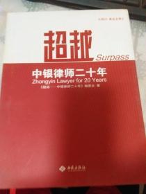 超越 : 中银律师二十年