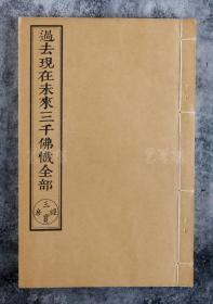 1961年 惠普莲社影印初版《过去现在未来三千佛忏全部》线装一册上中下三卷全 (前有宋畺良耶舍译三劫三千佛缘起)  HXTX101500