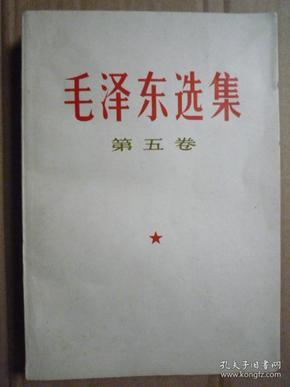 毛泽东选集  第五卷(32开、1977年广东1版1印)