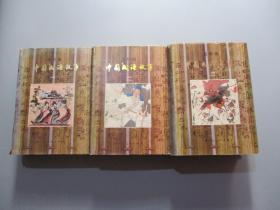 中国成语故事(连环画)【32开精装护封/全3厚册】